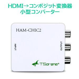 【レビューを書いて送料無料!!】TSdena HDMI → アナログ(コンポジット) 小型コンバーター HAM...