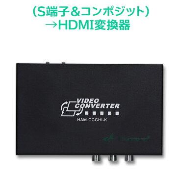 TSdrena アナログ (S端子&コンポジット) + HDMI → HDMI 変換コンバーター[相性保障付き] HAM-CCGHI-K 【ベーシックモデル(S端子入力・HDMIスルー機能 あり)】