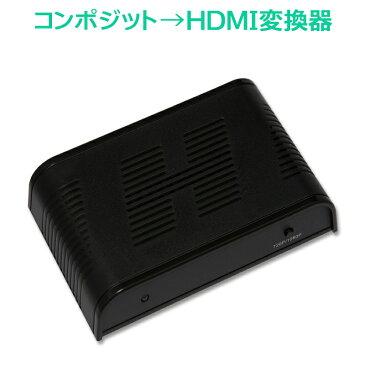 TSdrena アナログ (コンポジット) → HDMI 変換コンバーター[相性保障付き] HAM-CCGHI2