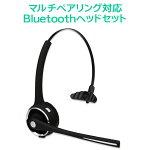 BluetoothヘッドセットHEM-BLHSY