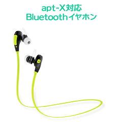 【レビューを書いて送料無料!!】Bluetooth 4.1 ワイヤレス カナル型ヘッドセット/マイク搭載/イ...