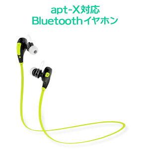 Bluetooth ワイヤレスイヤホン (英国CSR社チップ搭載/apt-X対応) ライトグリ…