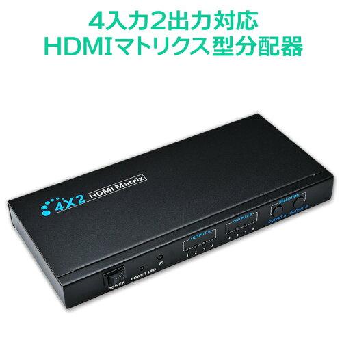TSdrena 4入力2出力対応HDMIマトリクス型分配器 スプリッター機能搭載 [相性保障付き] HAM-HI24-K