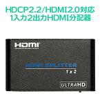[HDCP2.2/3D規格/解像度2K4K/EDID 切り替え] 1入力2 HDMI分配器 HAM-HDC22