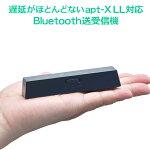 Bluetooth送受信機aptXLowLatency対応