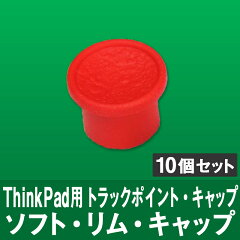 ThinkPad 用 トラックポイント・キャップ 10個セット (ソフト・リム・キャップ) P…