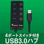 TSdrenaUSB3.0ハブスイッチ付き4ポートSPM-UHUB3-4PSW