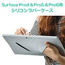 Surface Pro4専用カバーケース シリコンラバー製 サーフェスプロ4 PCM-SFP4-CASG