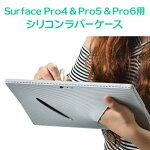 SurfacePro4専用シリコンラバー製ケースPCM-SFP4-CASG