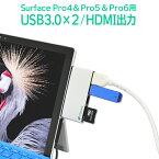 Surface Pro4 & Surface Pro 5 (2017モデル) & Surface Pro 6 (2018モデル) 用 USB3.0 ハブ [Mini DisplayPort から HDMI 変換 / SD microSD ポート]