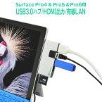 Surface Pro4 & Surface Pro 5 (2017年モデル) & Surface Pro 6 (2018モデル) 用 USB3.0 ハブ [Mini DisplayPort から HDMI 変換 / LAN ポート/SD microSD ポート]