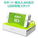 USB充電器USB充電ステーションSPM-US-MCSTS