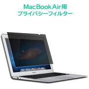 プライバシー フィルター MacBookAir