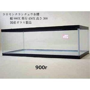 90センチランチュウ水槽ガラス水槽900×450×300アクアリウム用品