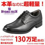 ハイドロテックウルトラライトHYDRO-TECHULTRALIGHTモカHD1311メンズ|軽量ビジネスシューズ|通勤靴本革仕様|モカシンUモカ|ブラック