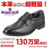 ハイドロテック・ウルトラライトHYDRO-TECHULTRALIGHTローファーHD1312メンズ 軽量ビジネスシューズ 通勤靴本革仕様 ローファースリッポン ブラック