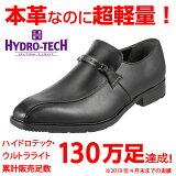 ハイドロテック・ウルトラライトHYDRO-TECHULTRALIGHTビットHD1314メンズ 軽量ビジネスシューズ 通勤靴本革仕様 ビットスリッポン ブラック