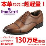 ハイドロテックウルトラライトHYDROTECHHD1308メンズ|ビジネスシューズ|内羽根ストレートチップ|本革軽量|大きいサイズ対応28.0cm|ダークブラウン