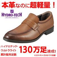 ハイドロテックウルトラライトHYDROTECHHD1312メンズビジネスシューズローファースリッポン本革軽量大きいサイズ対応28.0cmダークブラウン