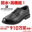 [マラソン期間中ポイント5倍][ハイドロテック ブラックコレクション] HYDRO TECH HD1363 メンズ | ビジネスシューズ | 衝撃吸収 防滑 防水 | 消臭 軽量 | ブラック TSRC
