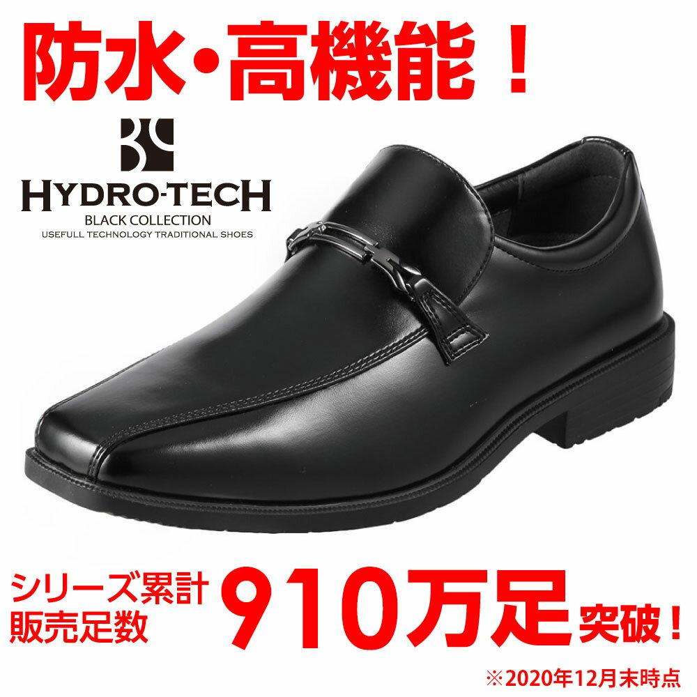 [マラソン期間中ポイント5倍][ハイドロテック ブラックコレクション] HYDRO TECH HD1366 メンズ   ビジネスシューズ   抗菌 消臭   防水 防滑   ブラック TSRC