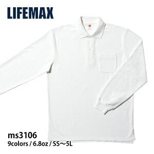 ポロシャツ マキシマム ポケット スポーツ ユニフォーム
