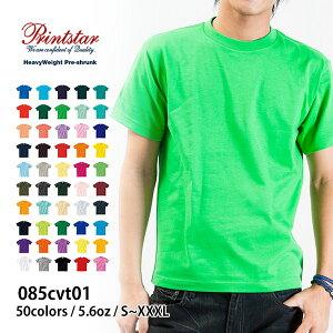 PrintstarヘビーウェイトTシャツ5.6ozカラー(寒色系)