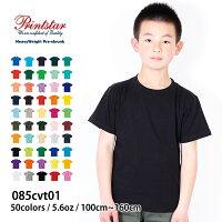 PrintstarヘビーウェイトTシャツ5.6ozブラック・グレー