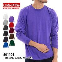 UnitedAthle(ユナイテッドアスレ):ロングスリーブTシャツ5.6oz(1.6インチリブ):S〜XXL