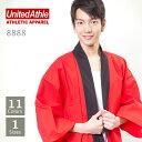 楽天【United Athle(ユナイテッドアスレ) | ハッピ 8888】