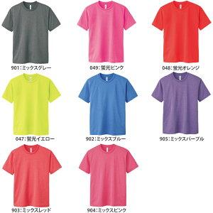 GLIMMER(グリマー)|4.4オンスドライTシャツ|3L〜5L