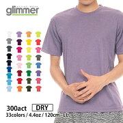グリマー Tシャツ ジュニア スポーツ イベント ユニフォーム