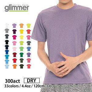 GLIMMER(グリマー)|4.4オンスドライTシャツ|120cm〜LL