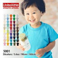 UnitedAthle(ユナイテッドアスレ):半袖無地Tシャツ5.6oz.:ブルー・グリーン:100cm〜160cm