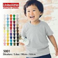 UnitedAthle(ユナイテッドアスレ):半袖無地Tシャツ5.6oz.:ホワイト・ブラック・グレー:100cm〜160cm