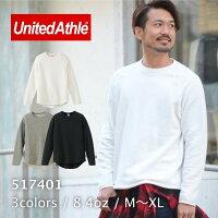 UnitedAthle(ユナイテッドアスレ)|8.4オンスファインフレンチテリーカットオフクルーネックスウェット517401|M〜XL