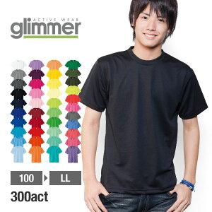 速乾 tシャツ メンズ 無地 GLIMMER グリマー 4.4オンス ドライ Tシャツ 00300-ACT 300act 基本色 スポーツ 運動会 文化祭 ユニフォーム 白 黒 など