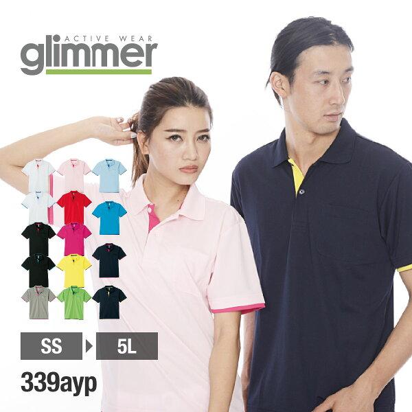 ポロシャツ半袖GLIMMERグリマードライレイヤードポロシャツ00339-AYP339aypドライ吸汗速乾メンズ父の日スポーツ通