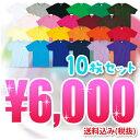 【楽天限定SALE】Printstar | 083-BBT4.0オンスライトウェイトTシャツ10枚組セット!