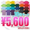 【楽天限定SALE】UnitedAthle | 5900-01 4.1オンスドライアスレチックTシャツ10枚組セット!