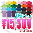 【楽天限定SALE】UnitedAthle | 5900-01 4.1オンスドライアスレチックTシャツ30枚組セット!
