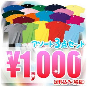 【3,000円以上で送料無料】お得なメンズTシャツ3枚組みカラー組み合わせ1000円ぽっきり!