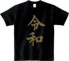 令和Tシャツ【ヤスイTシャツ屋さん】