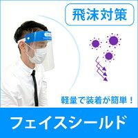 飛沫対策【フェイスシールド】