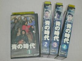 (ビデオ)TBS青の時代全4巻セット
