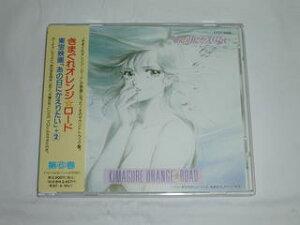 (CD)きまぐれオレンジ☆ロード 東宝映画「あの日にかえりたい」+2