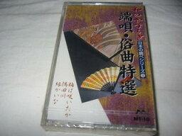 (カセットテープ)和のやすらぎ 日本の調べシリーズ10 端唄・俗曲特選 未開封【中古】