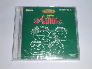 (DVD)ジブリがいっぱい ホーホケキョ となりの山田くん [店頭視聴用デモディスク]【中古】
