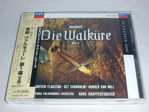 (CD) ワーグナー:楽劇「ヴァレキューレ」第1幕(全曲) /クナッパーツブッシュ