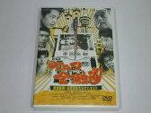 (DVD)ナニワ金融道 灰原勝負!起死回生のおとしまえ 劇場版